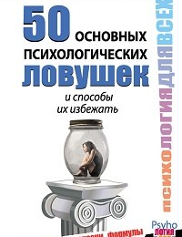 Николай Медянкин «50 основных психологических ловушек и способы их избежать»