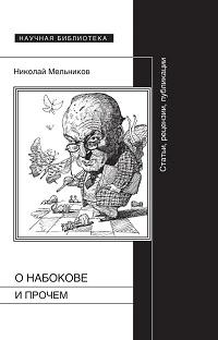 Николай Мельников «О Набокове и прочем. Статьи, рецензии, публикации»