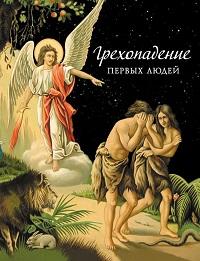 Николай Посадский «Грехопадение первых людей»