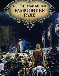 Николай Посадский «О благоразумном разбойнике Рахе»