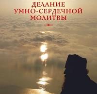 Николай Посадский «Сокровенное делание умно-сердечной молитвы»
