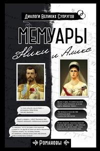 Николай Романов, Александра Романова «Мемуары Ники и Аликс»