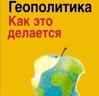 Николай Стариков «Геополитика: Как это делается»