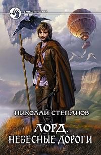 Николай Степанов «Лорд. Небесные дороги»