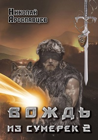 Николай Ярославцев «Вождь из сумерек. Книга 2»