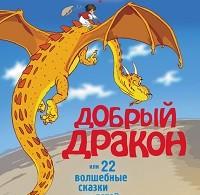 Оксана Онисимова «Добрый дракон, или 22 волшебные сказки для детей»