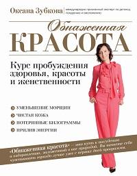 Оксана Зубкова «Обнаженная красота. Курс пробуждения здоровья, красоты и женственности»