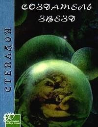 Олаф Стэплдон «Создатель звезд»