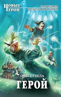 Олег Бубела «Герой»