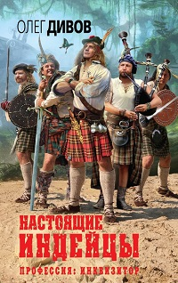 Олег Дивов «Настоящие индейцы»