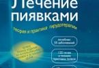 Олег Каменев, Андрей Барановский «Лечение пиявками. Теория и практика гирудотерапии»