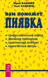 Олег Каменев, Юрий Каменев «Вам поможет пиявка»