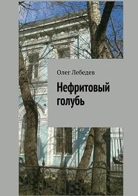 Олег Лебедев «Нефритовый голубь»