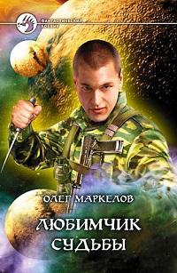 Олег Маркелов «Любимчик Судьбы»