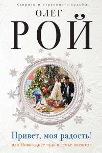 Олег Рой «Привет, моя радость! или Новогоднее чудо в семье писателя»