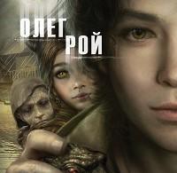 Олег Рой, Екатерина Неволина «Цирк кошмаров»