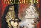 Олег Соколов «Испанская война и тайна тамплиеров»