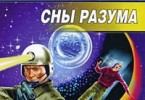 Олег Таругин «Сны разума»