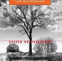 Олег Воскобойников «Тысячелетнее царство (300–1300). Очерк христианской культуры Запада»