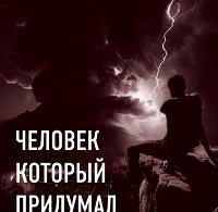 Олег Зимин «Человек, который придумал всё»