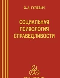Ольга Гулевич «Социальная психология справедливости»