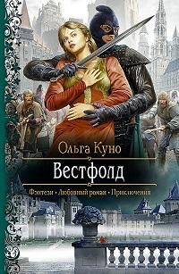 Ольга Куно «Вестфолд»