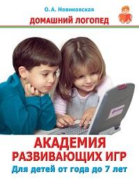Ольга Новиковская «Академия развивающих игр. Для детей от года до 7 лет»