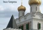 Ольга Смирнова «Энциклопедия по святым местам центра России»