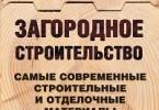 Ольга Страшнова, Виктор Страшнов «Загородное строительство. Самые современные строительные и отделочные материалы»
