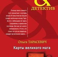 Ольга Тарасевич «Карты великого мага»