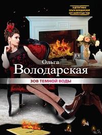 Ольга Володарская «Зов темной воды»