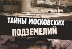 Ольга Яковлева «Тайны московских подземелий»