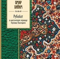 Омар Хайям, Дмитрий Плисецкий «Рубайат в классическом переводе Германа Плисецкого»