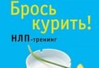 Павел Барабаш «Брось курить! НЛП-тренинг»