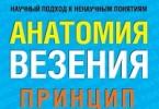 Павел Евдокименко «Анатомия везения. Принцип пуповины»