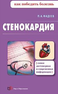 Павел Фадеев «Стенокардия»