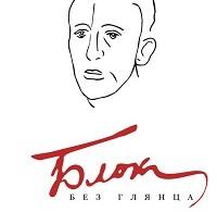 Павел Фокин «Блок без глянца»