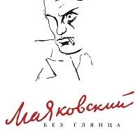 Павел Фокин «Маяковский без глянца»