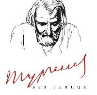 Павел Фокин «Тургенев без глянца»