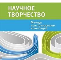 Павел Горев, Вячеслав Утёмов, Валерий Михайлов «Научное творчество. Методы конструирования новых идей»