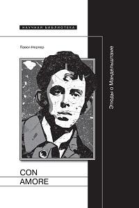 Павел Нерлер «Con amore. Этюды о Мандельштаме»