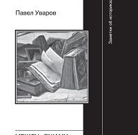 Павел Уваров «Между «ежами» и «лисами». Заметки об историках»