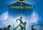 Питер Леранжис «Семь чудес и гробница теней»