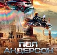 Пол Андерсон «Патруль Времени (сборник)»