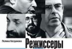 Полина Богданова «Режиссеры-семидесятники. Культура и судьбы»
