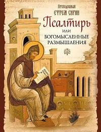 Преподобный Ефрем Сирин, Святитель Феофан Затворник «Псалтирь или Богомысленные размышления»