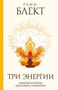 Рами Блект «Три энергии. Забытые каноны здоровья и гармонии»