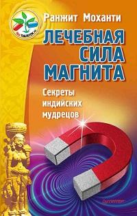 Ранжит Моханти «Лечебная сила магнита. Секреты индийских мудрецов»