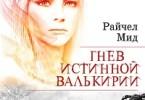 Райчел Мид «Гнев истинной валькирии»