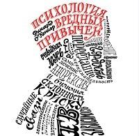 Ричард О'Коннор «Психология вредных привычек»